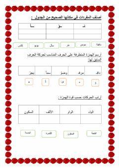ورقة عمل الهمزة Language Arabic Grade Level الصف السادس School Subject اللغة العربية Main Content ورقة عمل Other Co In 2021 Workbook Your Teacher School Subjects