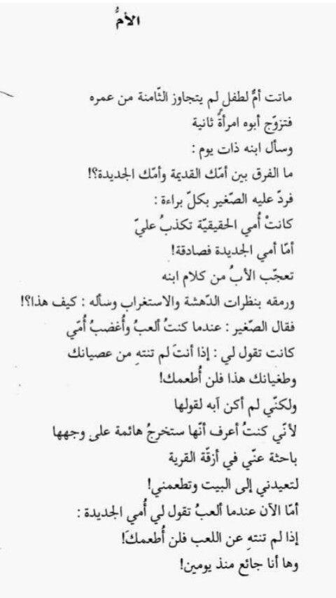 قصة رائعة عن الأم كتاب حديث المساء Nan Funny Arabic Quotes Book Quotes Arabic Love Quotes