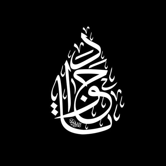 ياملاذا للعباد يامحمد الجواد السلام عليك يامولاي ياشباب الأئمة عظم الله لكم الأجر ياموالين Islamic Caligraphy Islamic Calligraphy Calligraphy Art
