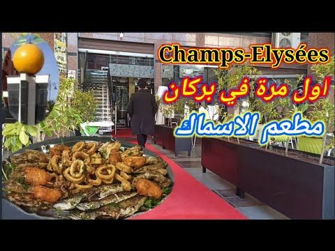 أول مرة افتتاح مطعم خاص بالسمك في مدينة بركان Cafe Champs Elysees Berkane Youtube In 2021 Food Sausage Meat