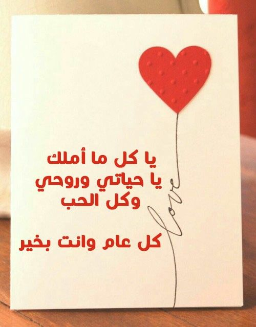 عام جديد Love Words Love Quotes Baby Shower Templates