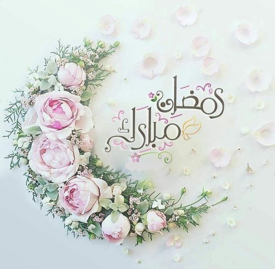 صور رمضان كريم جديدة 2021 Ramadan Images Eid Mubarak Wishes Ramadan Wishes