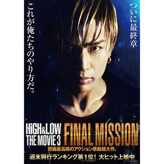 岩田剛典さんがメインのプロモーション画像のハイアンドローの壁紙