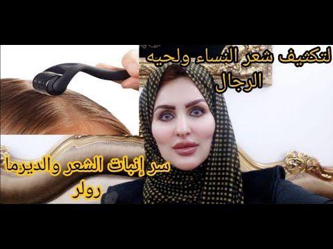 الديرما رولر لانبات الشعر واللحية خطوة بخطوة على الموديل اناناسه Youtube Movie Posters Movies