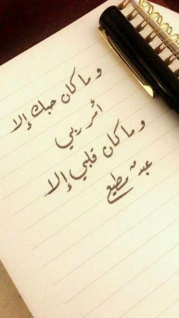 وما كان حبك إلا امر ربي لقلبي وما كان قلبي إلا عبد مطيع Quotes For Book Lovers Sweet Love Quotes Romantic Quotes