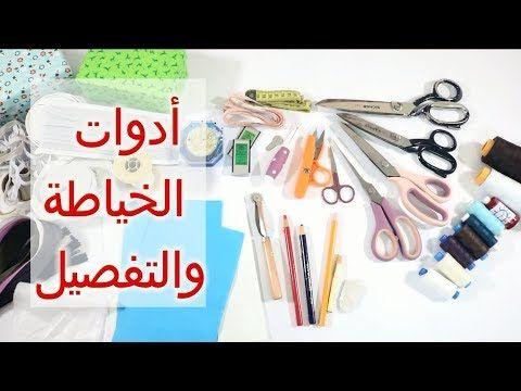 أدوات الخياطة بكل انواعها وطريقة استخدامها مع مرمرة Youtube Learn To Sew Sewing Patterns Sewing