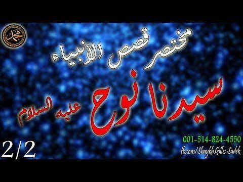 9 مختصر قصص الأنبياء 2 2 سيدنا نوح عليه الصلاة والسلام Youtube Neon Signs Neon Arabic Calligraphy