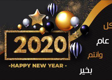 صور سنة جديدة سعيدة 2020 عالم الصور Happy New Year Wallpaper Happy New Year Images New Year Images