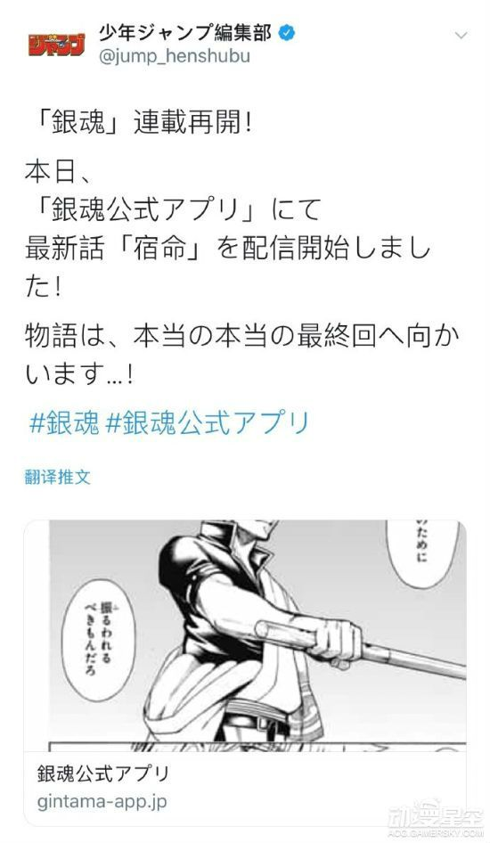 Gintama Comics Will Be Re Opened On The Exclusive App Gintama Ushered In The Final Return
