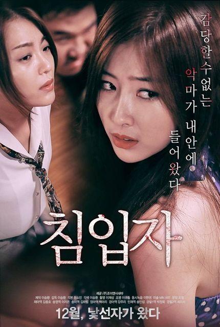Film Romantis 2017 : romantis, Intruder, (2017), Romantis,, Film,, Jepang