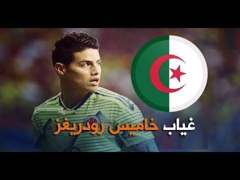 خاميس رودريغيز يرفض اللعب ضد المنتخب الجزائري Sports