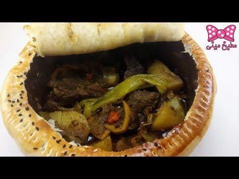 الوصفة السرية لفخارة اللحم التركية بالطريقة الأصلية طاجن اللحم بعجين ا Food Beef Meat