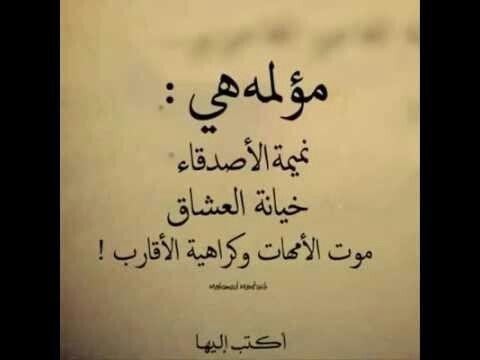 كلام من ذهب Words Quotes Books To Read