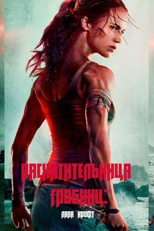 Watch Tomb Raider 2018 Full Movie Online Tomb Raider Full