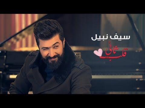 22 Saif Nabeel Qalb Thane Official Video سيف نبيل