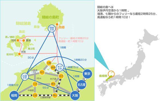 隠岐の島町 交通アクセスマップ