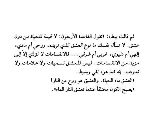 قواعد العشق الاربعون الحب Wisdom Quotes Life Words Quotes Quran Quotes