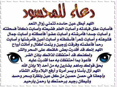 دعاء للمحسود والمعيون Quran Quotes Inspirational Quran Quotes Love Islamic Inspirational Quotes