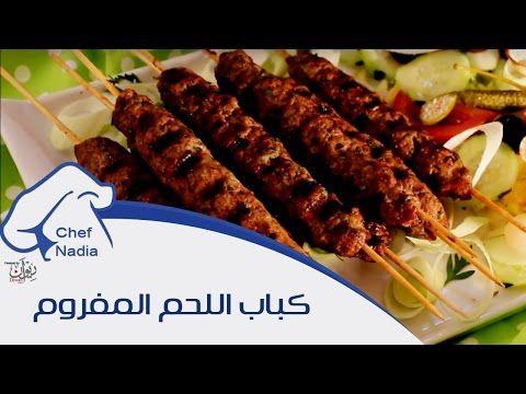 Youtube Kebab Food Bacon