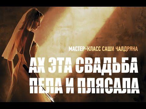 """Онлайн мастер-классс """"Тонирование в свадебной фотографии"""". Александр Чалдрян - YouTube"""