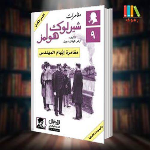 تحميل وقراءة رواية شارلوك هولمز مغامرة إبهام المهندس مترجمة للعربية Pdf Book Cover Books Adventure