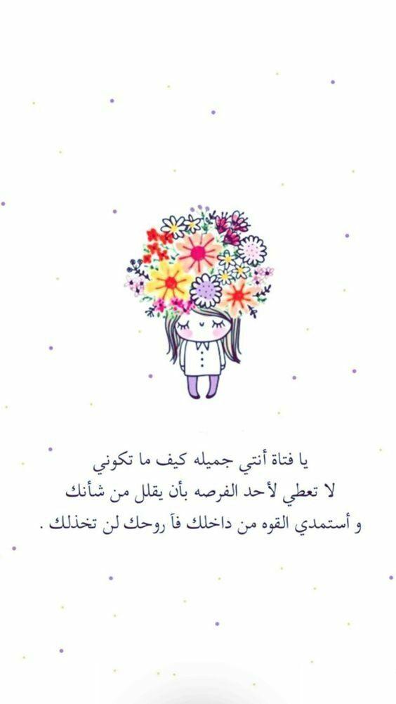 خلفيات رمزيات حب بنات فيسبوك حكم أقوال اقتباسات أنتي جميلة Words Quotes Arabic Quotes Beautiful Quotes