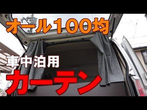 車中泊diyエブリィ 100均だけで作るリアカーテン 週刊 車中泊仕様車をつくる 第6号 Youtube エブリィ 車 カーテン 車中泊