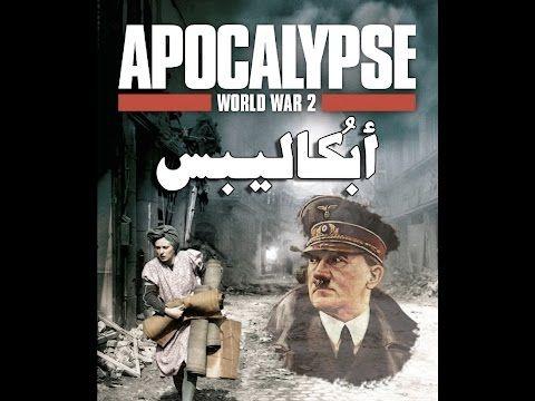 ابوكاليبس الحرب العالمية الثانية النسخة الكاملة Apocalypse World Free Resume Template Word World