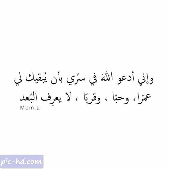 صور كلام حب للعشاق صور مكتوب عليها عبارات حب جميلة Words Pics Arabic Calligraphy