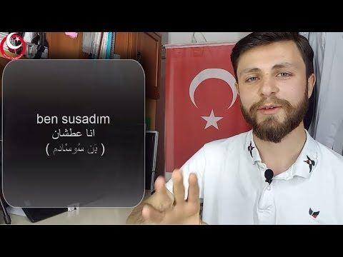 الكلمات التي يستعملها الاتراك بكثرة في الحياة اليومية أهم الكلمات في اللغة التركية Youtube
