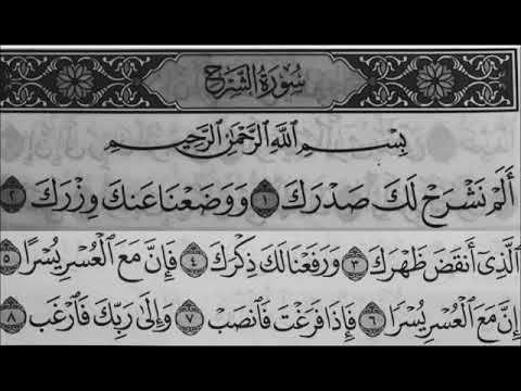 الم نشرح لك صدرك سورة الشرح عبدالودود حنيف مكرره 7 مرات Quran Islam Quran Quran Youtube Videos