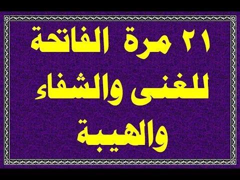 سورة الفاتحة لشفاء المريض وزيادة الهيبة والغنى بعد الفقر - YouTube | Coran,  Coran islam, Doua islam