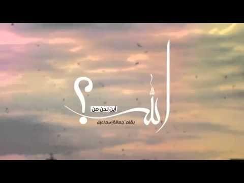 خواطر جمالة اسماعيل Youtube Weather Calligraphy