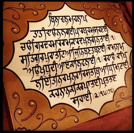 Image result for japji mool mantra gurmukhi calligraphy