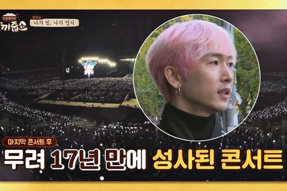 Jang Woo Hyuk Shares Why He Got Emotional During H.O.T.'s Reunion Concert
