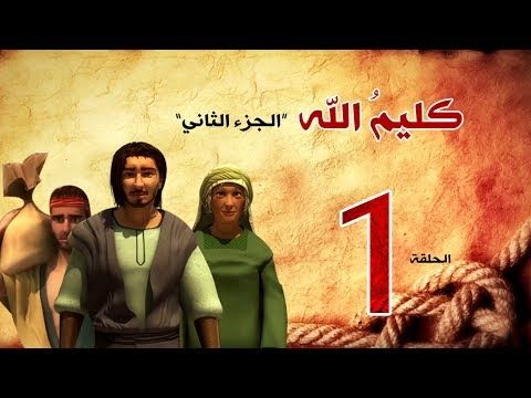 مسلسل كليم الله الحلقة 1 الجزء2 Kaleem Allah Series Hd Youtube Movie Posters Movies Poster