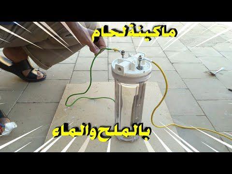 كيفية صنع ماكينة لحام بالماء والملح تلحم اى معدن الحديد و الالمنيوم Youtube Techniques