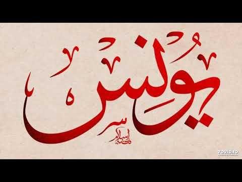 رؤية عن المهدي عجيبة ويفسرها نبي الله يوسف في نفس الرؤيا سبحان الله منقول عن المتوكل Youtube Youtube Arabic Art