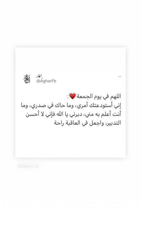 Pin By Abeer On Azkar Islamic Phrases Quotes Cute Girl Photo
