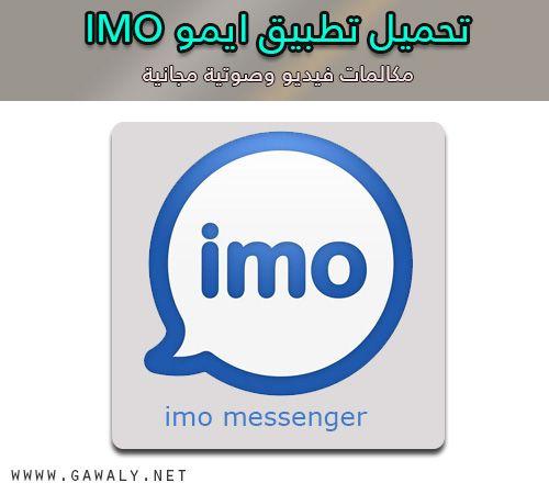 تحميل برنامج ايمو Imo برابط مباشر مجانا Imo Messenger Company Logo Tech Company Logos