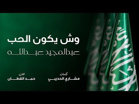 عبدالمجيد عبدالله وش يكون الحب حصريا 2019 Youtube