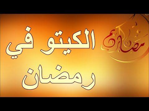 الكيتو في رمضان Youtube Arabic Calligraphy Art Calligraphy