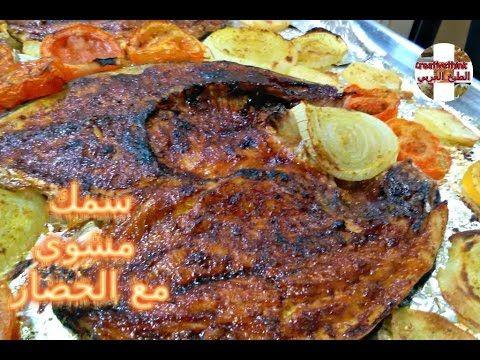 طريقه شوي السمك بالفرن مع الخضار ولا اطيب L Baked Fish Vegetables Reci Lebanese Recipes Food Pork