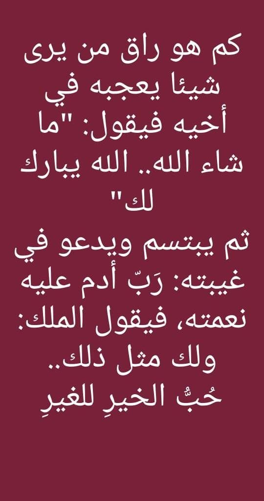 Pin By Nadinekattih On Nado Words Quotes Islamic Quotes Arabic Quotes