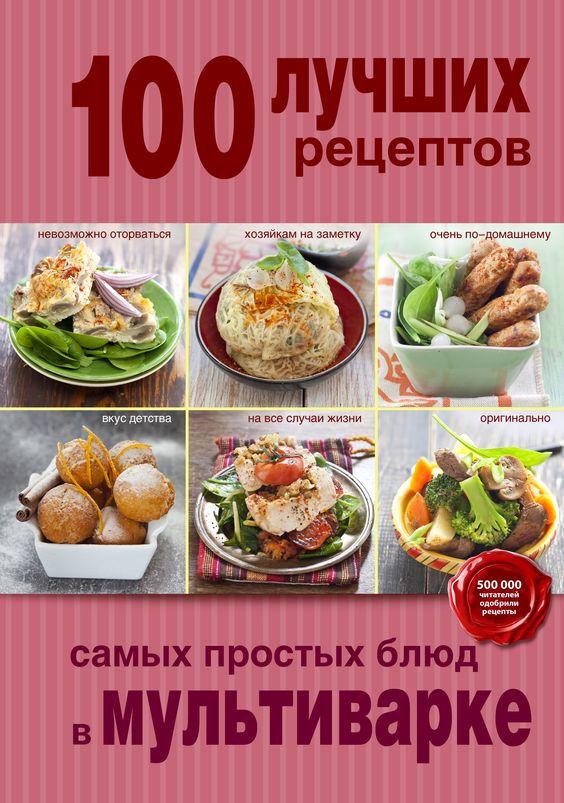 Рецепты самых простых блюд