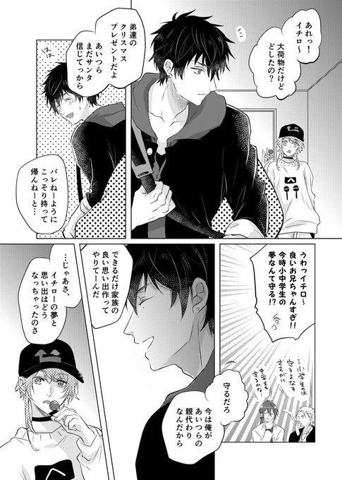 山田一郎夢小説