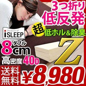 待望のZタイプ i SLEEP 低反発マットレス ダブル 8cm 密度40D【超低ホル&除臭加工】 3つ折り 三つ折り マットレス ベッドマット