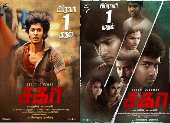Saga From 1st February Posters