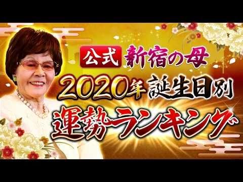 日 占い 2020 順位 誕生 2020年版 運の良い誕生日ランキング最強運勢1位から365位