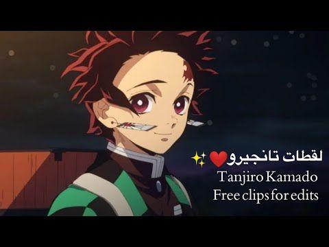 Tanjiro Kamado Free Clips لقطات انمي للتصميم تانجيرو Youtube Cute Anime Wallpaper Anime Anime Wallpaper